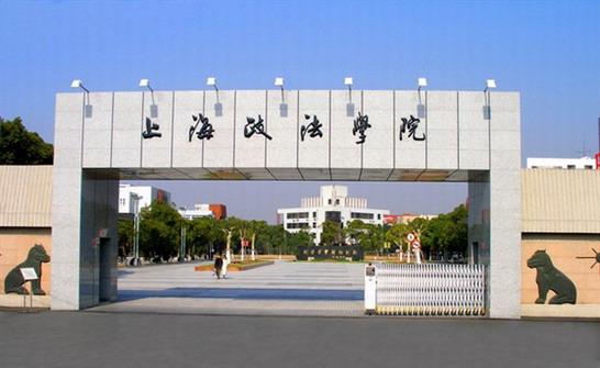 上海政法学院-国内大学校门集锦 上海篇 上