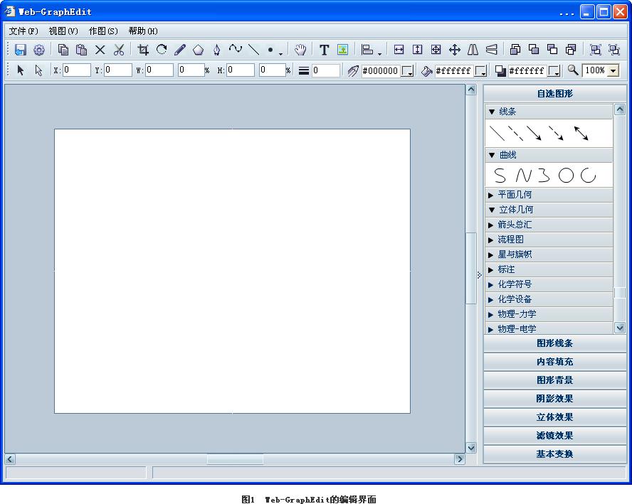 编辑系统web-graphedit具有丰富的矢量图形编辑功能